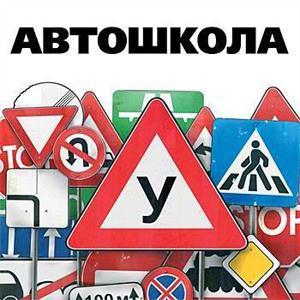 Автошколы Началово