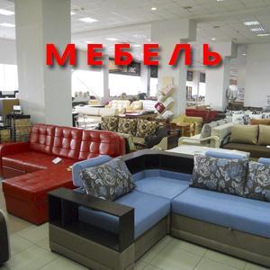 Магазины мебели Началово