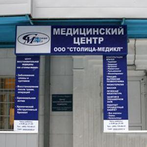 Медицинские центры Началово