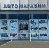 Автомагазины в Началово