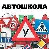 Автошколы в Началово