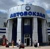 Автовокзалы в Началово