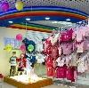 Детские магазины в Началово