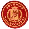 Военкоматы, комиссариаты в Началово