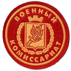 Военкоматы, комиссариаты Началово