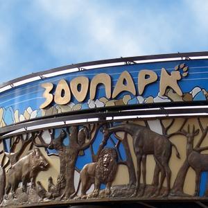 Зоопарки Началово